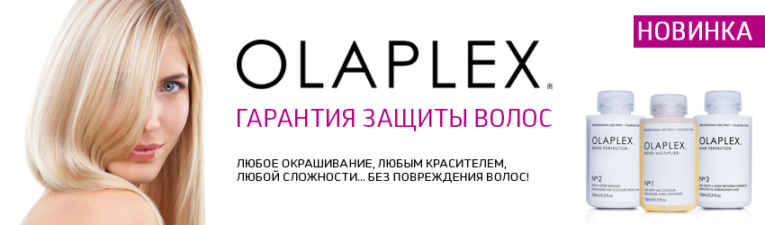 850x250 Olaplex