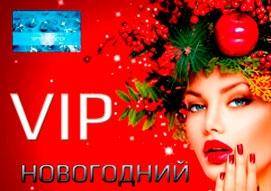 """""""Новогодний VIP"""""""