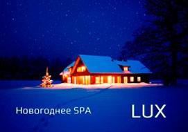 """""""Новогодняя ночь LUX"""""""