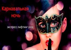 """""""Карнавальная ночь"""""""