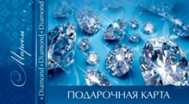 Подарочная карта «Diamond» Люкс